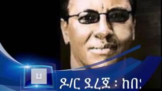 Gospel Singer Dereje Kebede - Ahadu Elalehugn - AmlekoTube.com