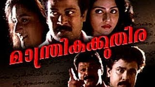 Manthrikan - Manthrika Kuthira Malayalam Movie (1996)