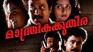 Manthrika Kuthira Malayalam Movie (1996)