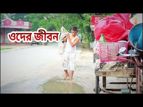 Bengali Short Film 2017 With Eid Express | Bangla Emotional Short Film 2017.