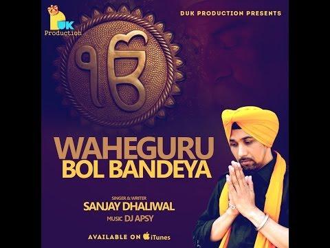 Sanjay Dhaliwal | Waheguru Bol Bandeya | Dharmik Song | Official...