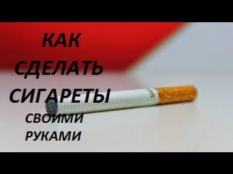 Как изготовить сигареты своими руками