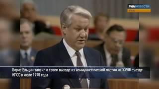 Jelzin tritt aus der KPdSU aus 1990
