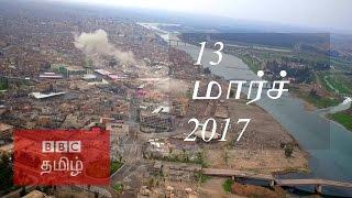 BBC Tamil TV News Bulletin 13/03/17 பிபிசி தமிழ் தொலைக்காட்சி செய்தியறிக்கை 13/03/17