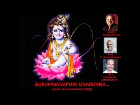 Gurupavanapure (guruvayoorappan Devotional) P.jayachandrant.s.radhakrishnaji  Chovvalloor video
