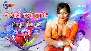 latest 2018 Bhojpuri holi song ye bhouji kaise ughari Umesh Bharti