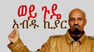 New Amharic Music - Abdu Kiar  'Wey Gude' 2015