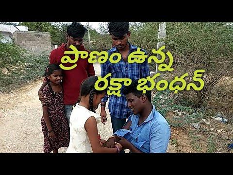 Telugu Best Raksha Bandham Short Film