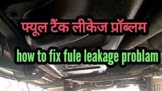 महिंद्रा स्कार्पियो फुले टैंक लीकेज प्रोब्लामे....mahindra scorpio fuel  tank leakage  fixing