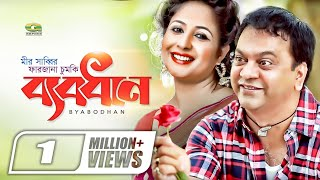 Bangla HD Comedy Natok   Bebodhan   ব্যবধান   ft Mir Sabbir   Farzana Chumki   Ashraf Kabir