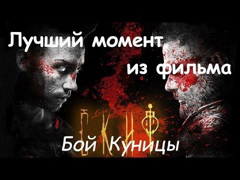 Скиф / Лучший момент 2 / Бой Куницы