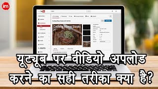 How to Upload Video on YouTube in Hindi | By Ishan
