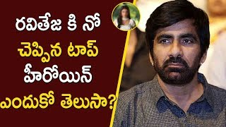 Top Heroine Says No For Ravi Teja Srinu Vaitla New Movie