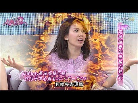 2015.10.14SS小燕之夜完整版 完美嬌妻的不完美!