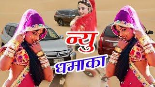 आ गया 2017 का सबसे सुपर हिट गाना !! Pajero !! राजस्थानी में ये गाना सब का रिकॉर्ड तोड़ेगा