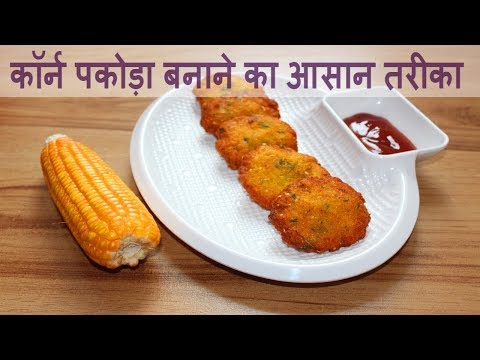 How to make Corn Pakoda | Indian Corn Fritters | मकई के पकोड़े