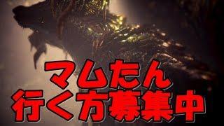[MHW]#22  マムたん募集中[monster hunter world ]