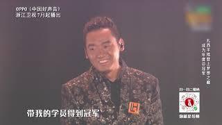 【好声音独家花絮】Let's welcome 地表最狂战队!Sing!China2018 官方超清HD