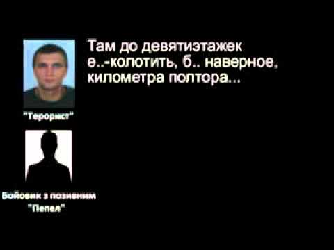 ENG SUBS. Russian terrorists radio transmission, attack on Mariupol with Grads, 24.01.2015