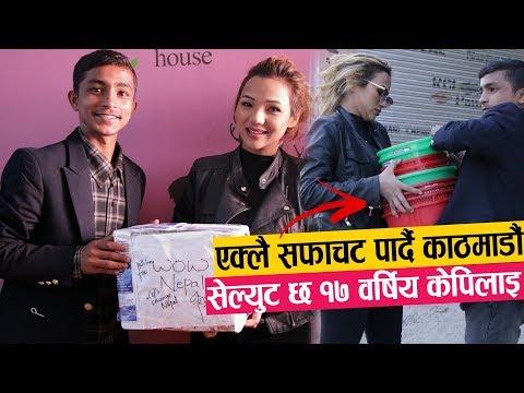 एक्लै सफाचट पारे काठमाडौं यि ठिटाले-सेल्युट छ १७ वर्षिय केपिलाई| Kepi Khanal | Wow Talk | Wow Nepal