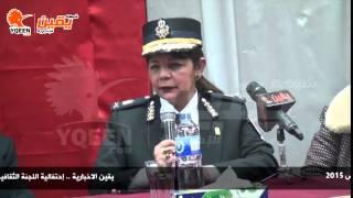 يقين | إحتفالية اللجنة الثقافية بنادي الصيد المصري بيوم المرأة المصرية