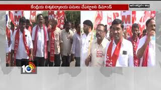 All Party Leaders Padayatra In Anantapur | Special Package for Rayalaseema