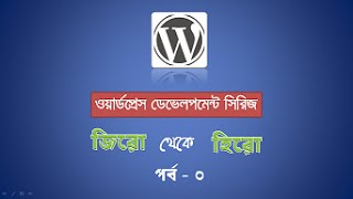 wordpress development series Bangla (ওয়ার্ডপ্রেস জিরো থেকে হিরো - পর্ব-০)