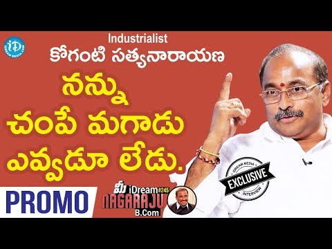 Industrialist Koganti Satyanarayana Exclusive Interview - Promo || మీ iDream Nagaraju B.Com #245