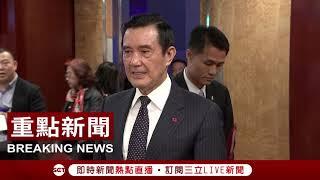 涉慶富聯貸案 前總統馬英九出面澄清:我對自己的清白相當有信心