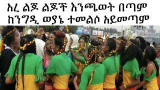 funny Shows in Addis Abeba STADIUM