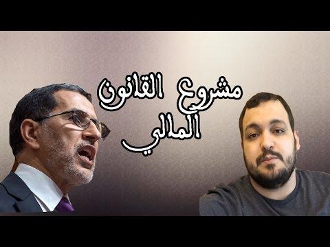 قريبا في الأسواق المغربية: قانون يخرق القانون