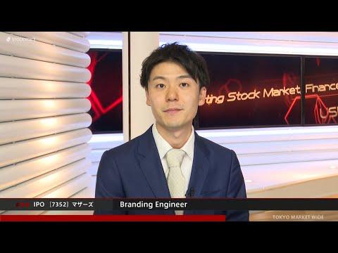 Branding Engineer[7352]東証マザーズ IPO