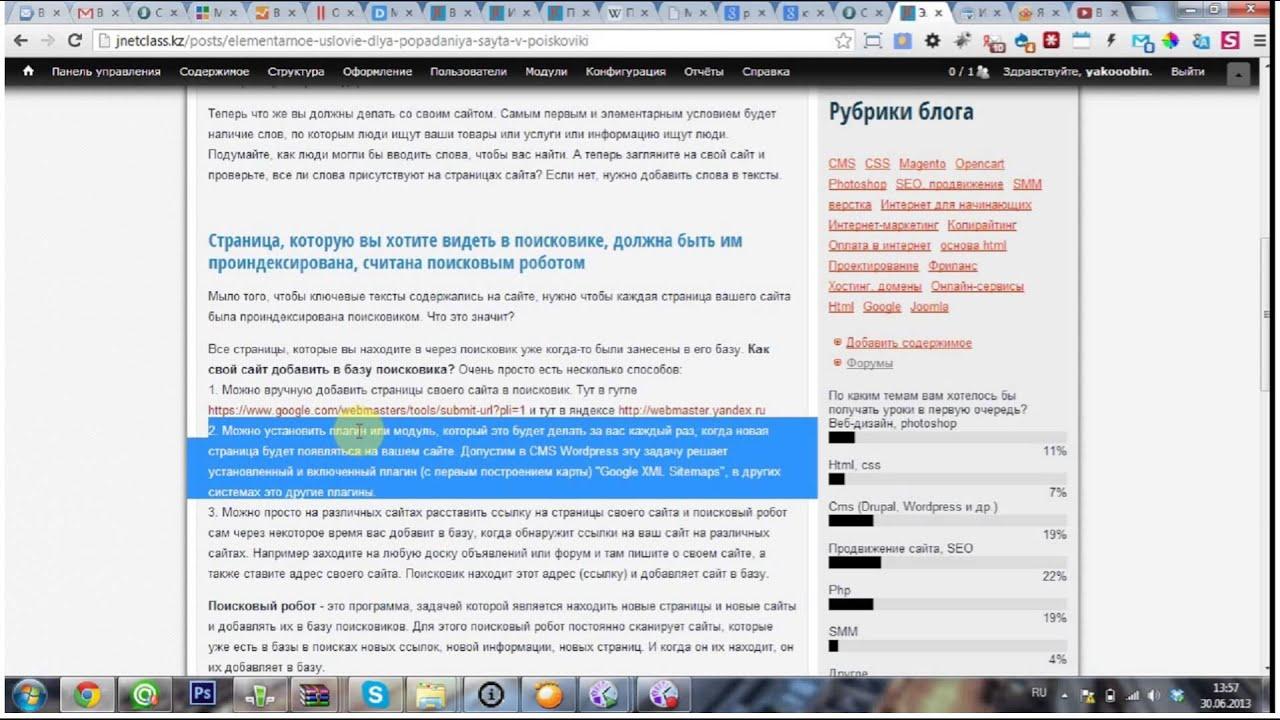 Mozello - Как сделать, чтобы мой сайт отображался в поисковой 8