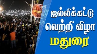 First year Jallikattu Protest Anniversary Celebration | #Jallikattu Memories Madurai