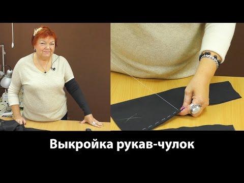 Выкройка митенки рукав чулок за 1 минуту и технология обработки
