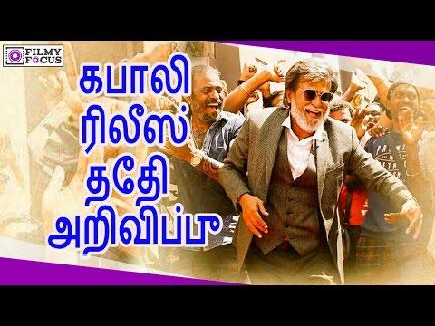 கபாலி ரிலீஸ் தேதி அறிவிப்பு    Kabali Movie Release Date Announced