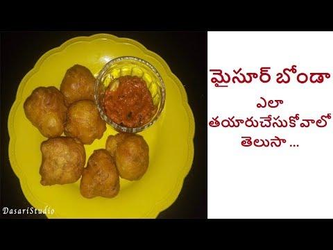 మైసూర్ బోండా ఎలా తయారుచేసుకోవాలో తెలుసా... How to prepare Mysore Bonda in Telugu