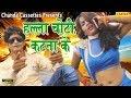 हल्ला चोटी काटना के || Manoj Raj || Halla Choti katna ke || Bhojpuri Song