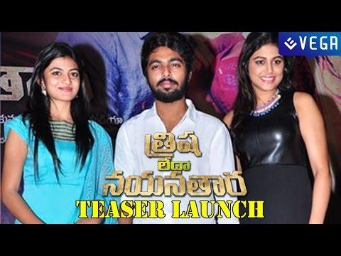 Trisha Leeda Nayantara Movie Teaser Launch Photo Image Pic