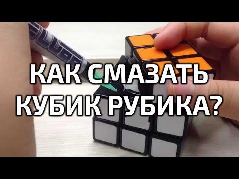 Как смазать кубик Рубика 3х3 | Советы профессионала 2016