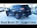 Nissan Murano 2017. Первая встреча и обзор