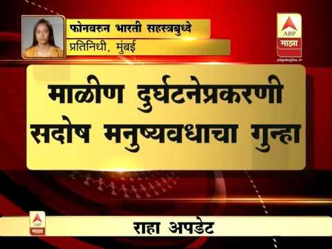 Pune : Malin : Police FIR malin Landslide 3107