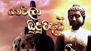 Thewala Budu Wadan | (  2020 - 07 - 04  )