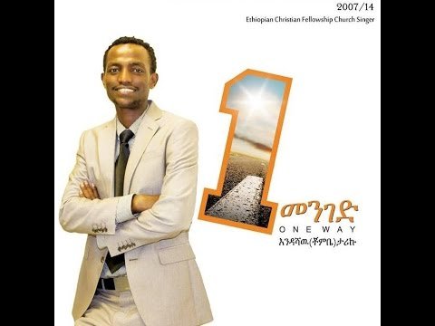 New Amharic Gospel Song 2015 Endashaw Tariku (chombe) Featuring Henok Addis - Geta New Eyesus video