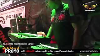 Adarei Palenna ( ආදරෙයි පැලෙන්න ) live Show 2019 - Samith K Senarath