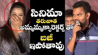 Auto Ram Prasad Auto Punches On Heroine at Antharvedham Movie Audio Event | Auto Ramprasad Punches