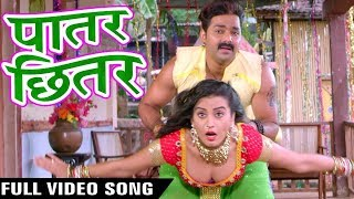 Pawan Singh Latest Superhit Song - Paatar Chhitar (Full Song) | Pawan Singh , Akshara Singh