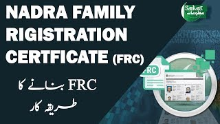 How To Apply and Get Family Registration Certificate (FRC)