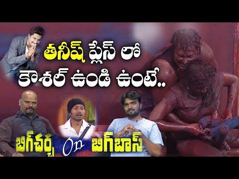 Big Debate on Tanish and Deepthi Painting Task | Big Debate on Bigg Boss 2 Telugu | Y5 tv |