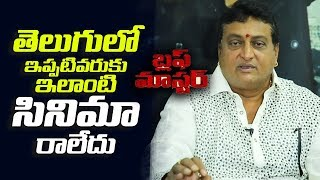 Prudhvi Interview about Bulf Master | 30 Year's Prudhvi Latest interview | Filmylooks